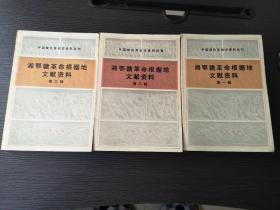 中国现代革命史资料丛刊  湘鄂赣革命根据地文献资料 (第一辑、第二辑、第三辑)3本合售!