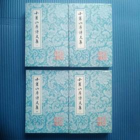 中国古典文学丛书:小仓山房诗文集(全四册)私藏书无字章