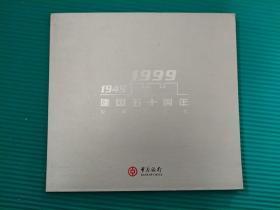 1949-1999建国五十周年长城纪念卡