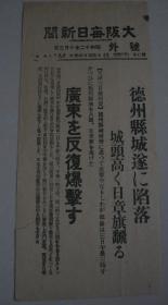侵華報紙號外 大坂每日新聞 1937年10月3日號外 德州縣城陷落 日本海軍航空隊向廣東地方進行轟炸(佛山順德石灣虎門黃埔軍校天河飛機場)