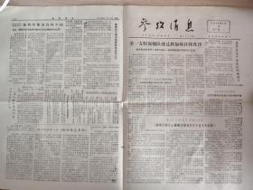 文革报纸:参考消息1975年1月13日《美一支特混舰驶过新加坡往印度洋。施特劳斯谈访中国。冲绳美军处于紧张状态,连接调用兵员与物资。军事人员对在中东使用武力表示异议》
