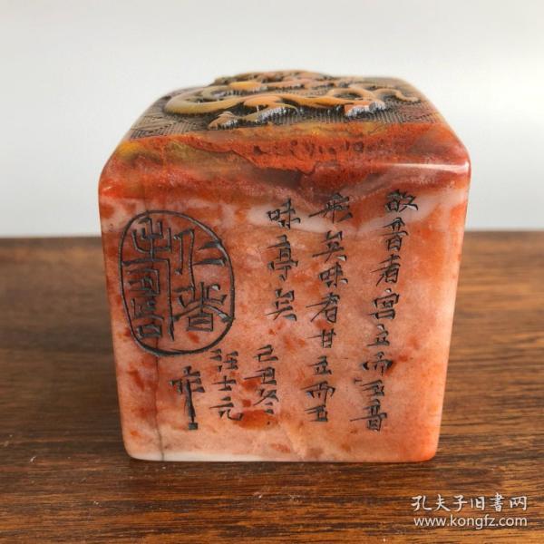 珍藏篆刻家汪士元作寿山芙蓉石博古印章一方