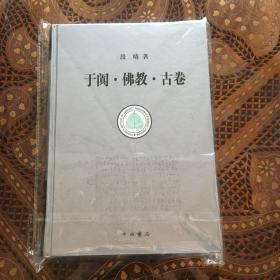 于阗·佛教·古卷