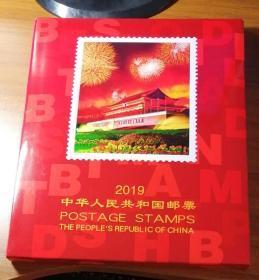 2019年邮票年册(北方册)
