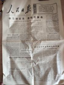 文革报纸:人民报 1975年1月14日《学习辩证法,团结干革命。切实加强工人理论队伍思想建设和组织建设。千里冰封访榆林。认真看书学习是推动批林批孔深入的关键。》