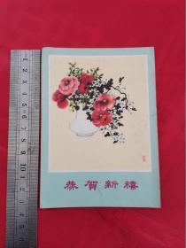 老贺卡:花瓶(河北人民美术出版社)