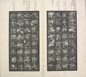 唐乾封元年《纪国陆妃碑》共30 页  折页装