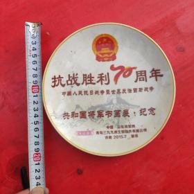 抗战胜利70周年中国人民抗日战争暨世界反法西斯战争