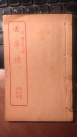 舌華錄( 卷五至卷九,一冊。上海進步書局石印本)