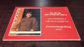 我们的伟大领袖毛主席(越、缅、泰)