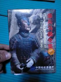 明信片:秦始皇兵马俑全集最新版 中国的世界遗产21张明信片