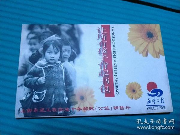 山西希望工程实施十年邮政(公益)明信片:让所有孩子背起书包8张,面值40分