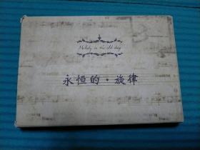明信片:永恒的旋律29张
