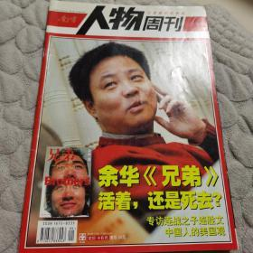 人物周刊第50期