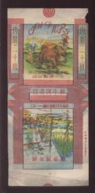 老烟标:耕牛牌香烟(国营河北省烟草公司七一烟厂出品 1946年临清烟厂出产的第一个牌号的香烟 见附图)