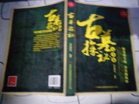 超值典藏书系:古墓探秘大全集
