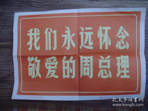 8开宣传页:【※1977年,永远怀念周恩来总理 ※】