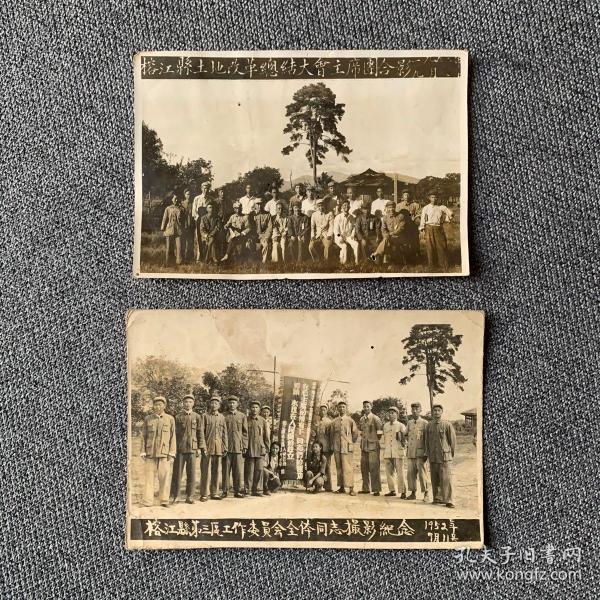 【老照片】贵州榕江县土地改革总结大会合影等两帧1952年摄-土改文献照片