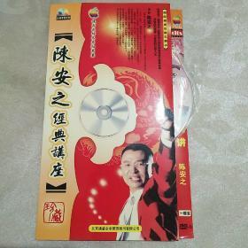 企管课程系列陈安之经典讲座 DVD一碟装