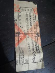 江西吉安地方文献中华民国九年罚金收据