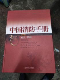 中国消防手册