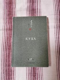 李国文文集:天下文人(第17卷)