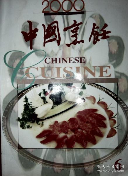 中国烹饪 2000-6