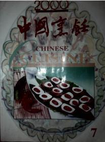 中国烹饪 2000-7