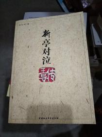 新亭对泣:王导传
