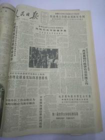 人民日报1990年9月2日