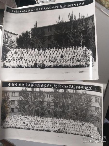 1986年7月,北京,,乡镇企业讲习班第一期开学典礼全体合影纪念,28厘米23厘米,,,,1986年8月4日,乡镇企业讲习班第二期开学典礼纪念,,29厘米17厘米,,二张合拍,