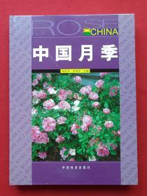 硬精装彩页插图本《中国月季》2006年1月1版印(张佐双、朱秀珍主编、16开本、中国林业出版社)