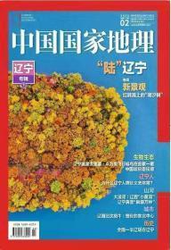 中国国家地理2020.2期 辽宁专辑下