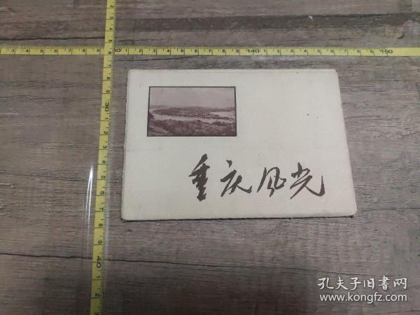 明信片   重庆风光(12枚套装)
