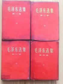 毛泽东选集一套四本