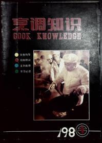 烹调知识 1989年1-12期 全年12本合售