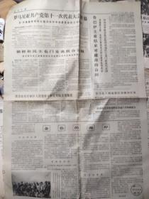 文革报纸:人民报 1974年11月26日第五、六版《第三世界团结反帝斗争形势大好。联合国教科文组知第18届大会闭幕。罗马尼亚共产党第11次代表大会开幕。金色的海岸。》