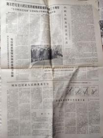 文革报纸:人民报 1974年11月29日第五、六版《朝鲜第五届最高人民会议第四次会议开幕。苏修大肆掠夺和剥削蒙古。阿尔巴尼亚人民以优异成绩迎接祖国解放30周年。阿尔巴尼亚人民的英勇斗争。》