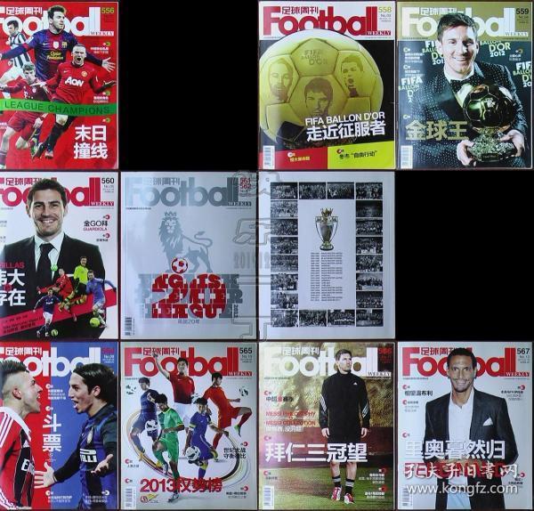 足球周刊2013 No.01、03-6/7、09-12、22-36、38-42二十九册合售(详见描述)