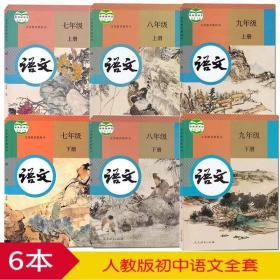 部编版初中语文教材全套6本