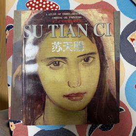 第三代中国油画家研究--苏天赐