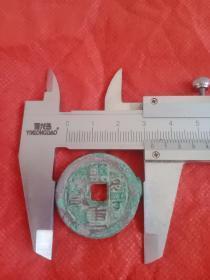 熙宁重宝折三光背真书直径32mm
