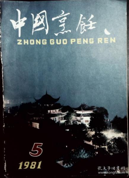 中国烹饪 1981-5