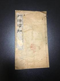 民国仓圣明智大学印行巜草法须知》一厚册,大开本线装,白纸
