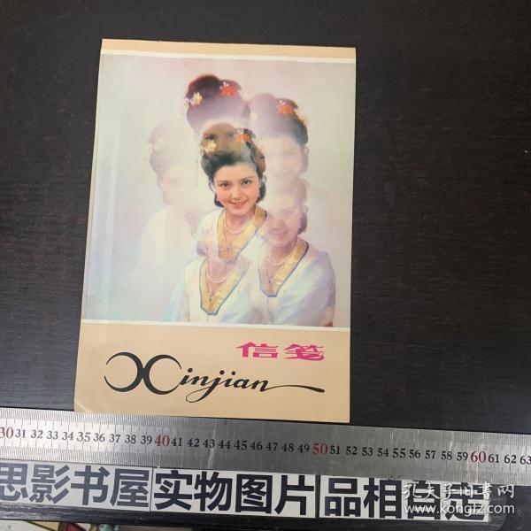《舞蹈信笺》19张合售   【1981年】
