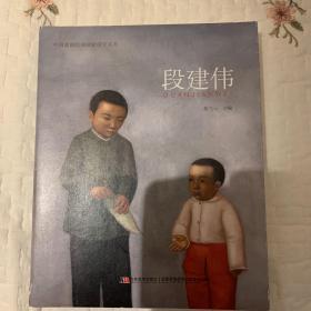 中国油画名家. 段建伟