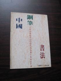 中国钢笔书法(1997年 第1期)