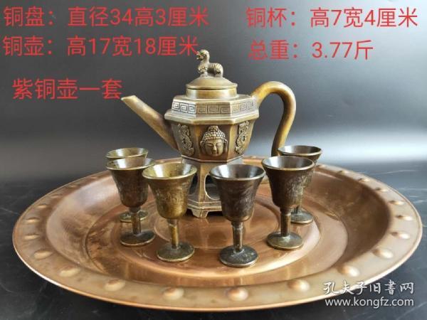 纯紫铜,紫铜壶铜杯铜盘一套,保存完好,包浆厚重,适合收藏,送朋友最佳礼品。