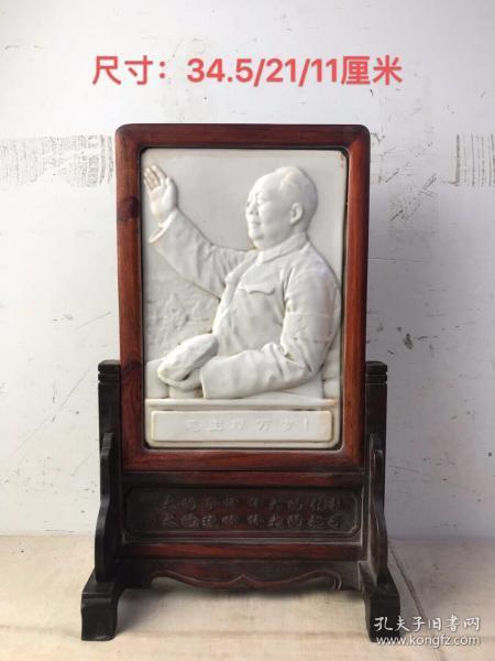 文革时期的红木老插屏毛主席招手瓷像,品相一流,尺寸见图一,细节如图
