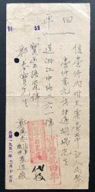1951年宝丰搪瓷号回单